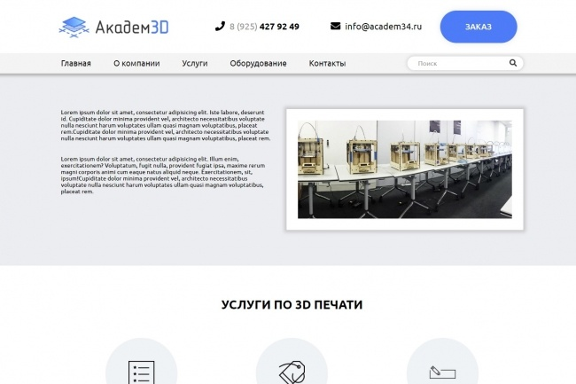 Адаптивная верстка страницы сайта 10 - kwork.ru