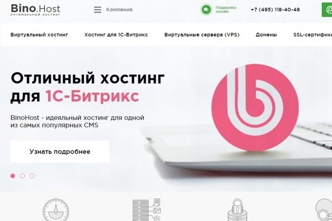 Адаптивная верстка страницы сайта 9 - kwork.ru