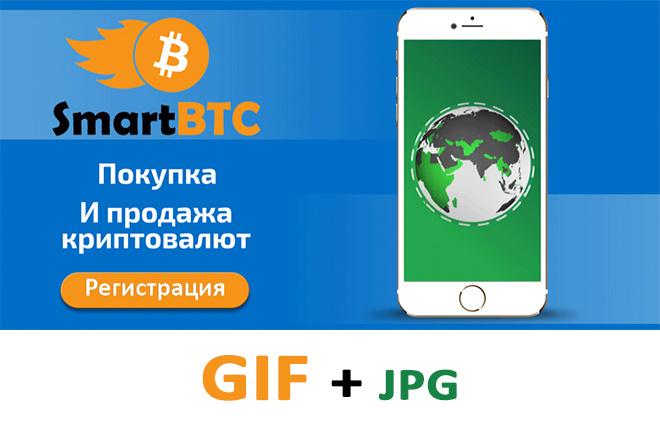 Сделаю 2 качественных gif баннера 18 - kwork.ru