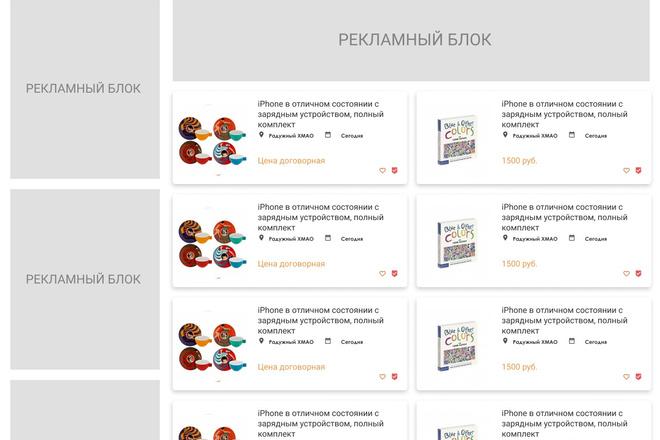 Уникальный дизайн сайта для вас. Интернет магазины и другие сайты 151 - kwork.ru