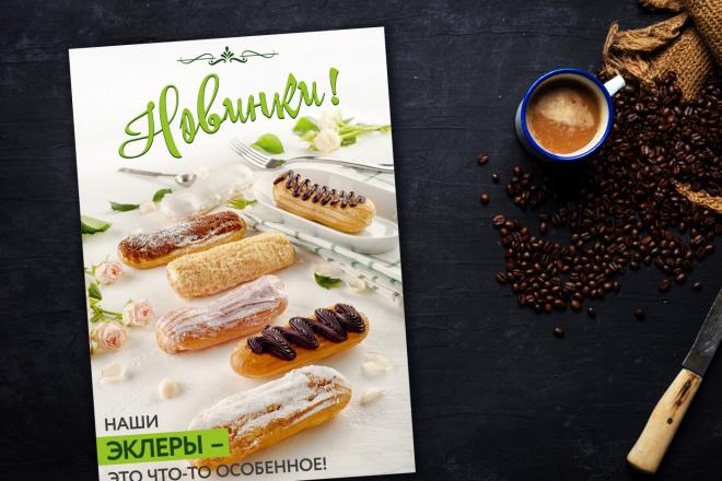 Дизайн флаера, листовки 10 - kwork.ru