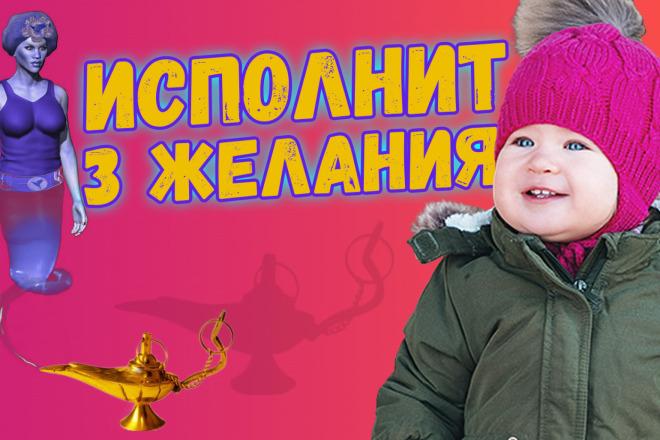 Превью картинка для YouTube 9 - kwork.ru