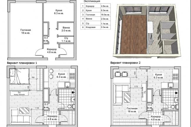 Разработка 3 вариантов планировки квартиры 25 - kwork.ru