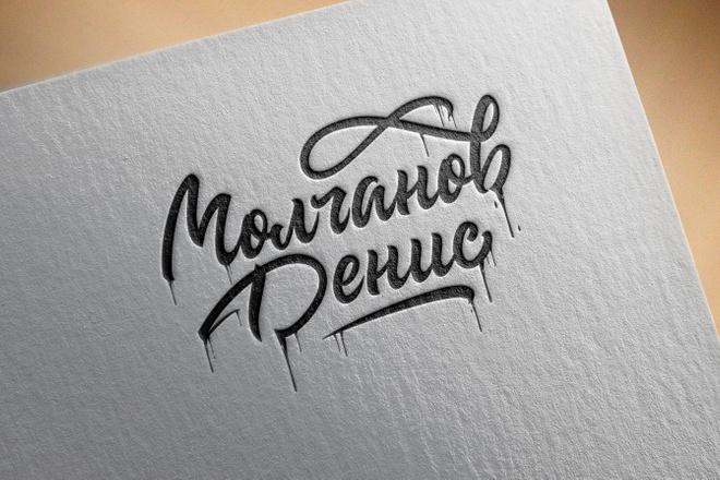 Логотип в стиле леттеринг 4 - kwork.ru
