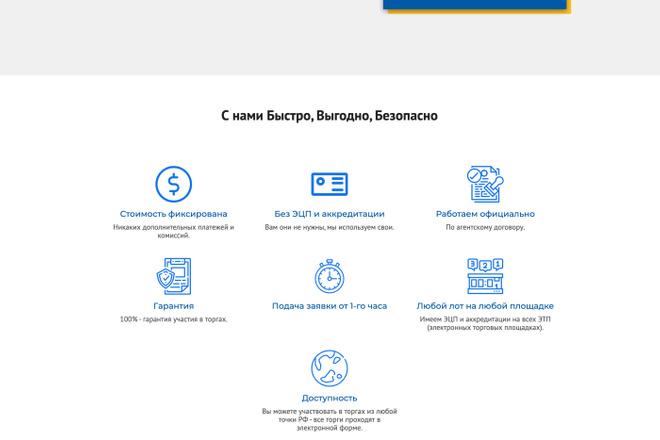 Landing Page с 0 + дизайн 3 - kwork.ru