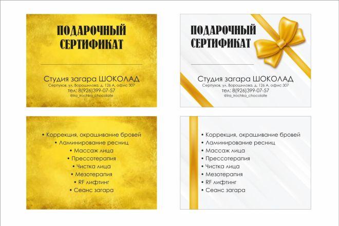 Создам флаер 30 - kwork.ru