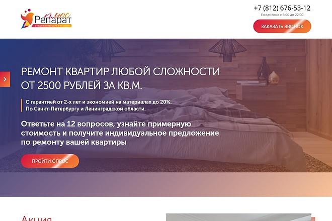 Сайт под ключ. Landing Page. Backend 223 - kwork.ru