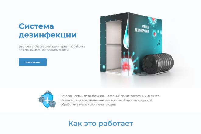 Копия сайта, landing page + админка и настройка форм на почту 14 - kwork.ru