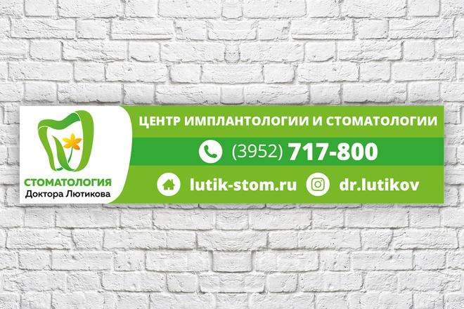 Дизайн баннера 25 - kwork.ru