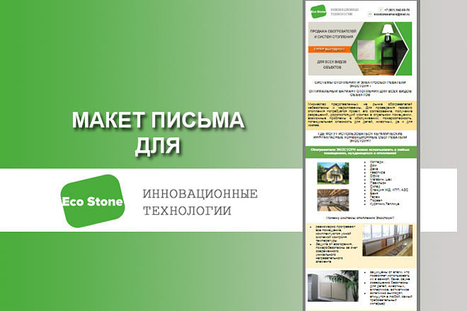 Создам красивое HTML- email письмо для рассылки 19 - kwork.ru