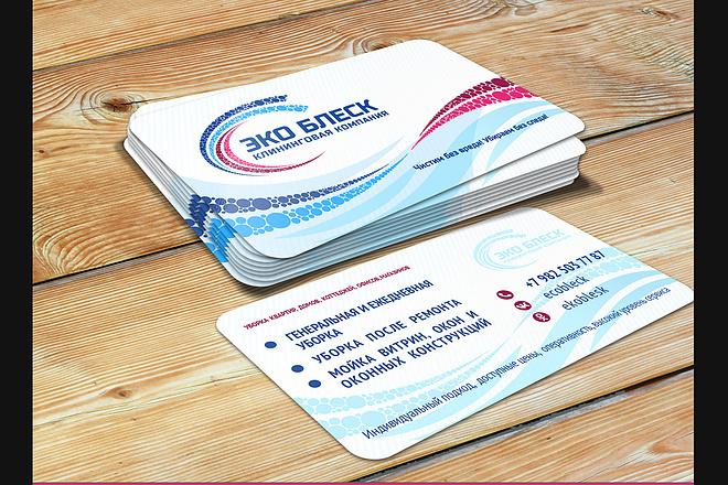 Сделаю дизайн визитки 53 - kwork.ru