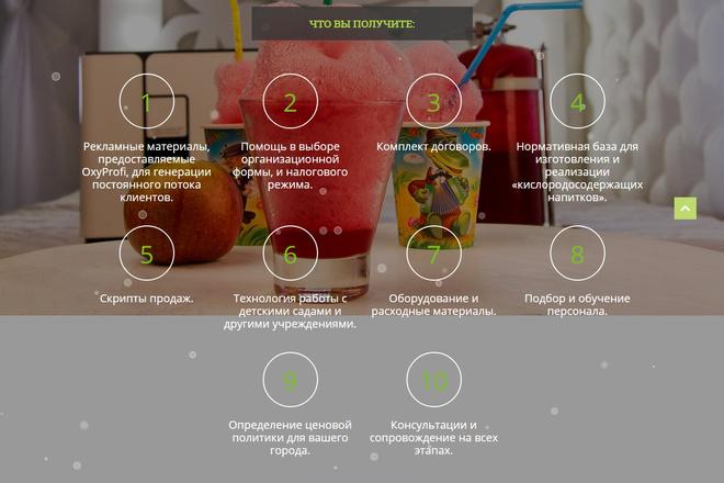 Landing Page с 0 + дизайн 65 - kwork.ru