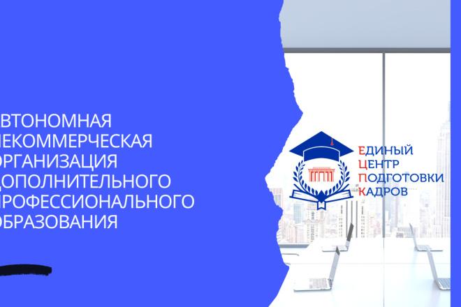 Стильный дизайн презентации 129 - kwork.ru