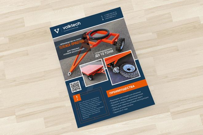 Дизайн двухсторонней листовки с исходниками 33 - kwork.ru