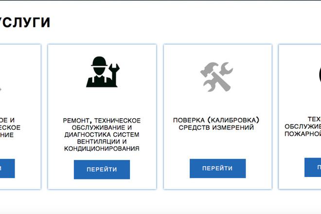 Создам сайт под ключ на WordPress 18 - kwork.ru