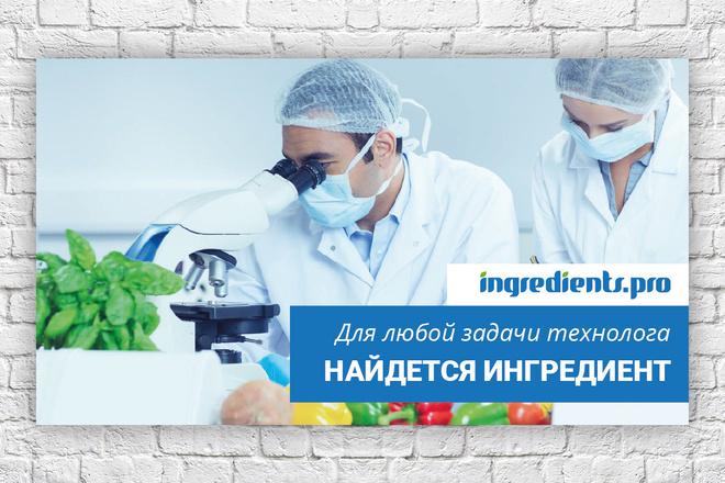 Дизайн баннера 31 - kwork.ru