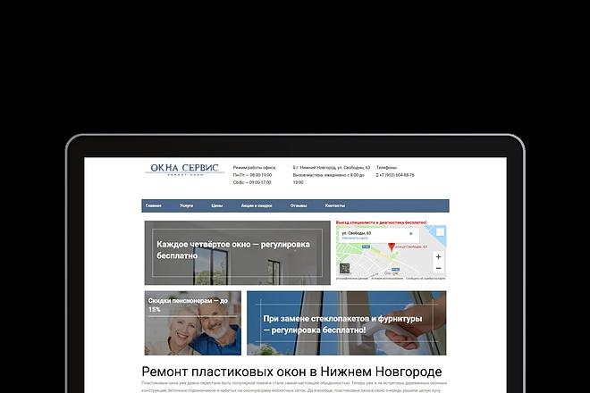Создание отличного сайта на WordPress 37 - kwork.ru