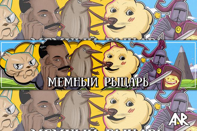 Разработаю или нарисую обложку для группы в ВКонтакте + аватар группы 4 - kwork.ru