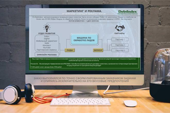 Упаковка коммерческого предложения 11 - kwork.ru