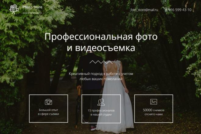 Создам сеть лендингов 1 - kwork.ru