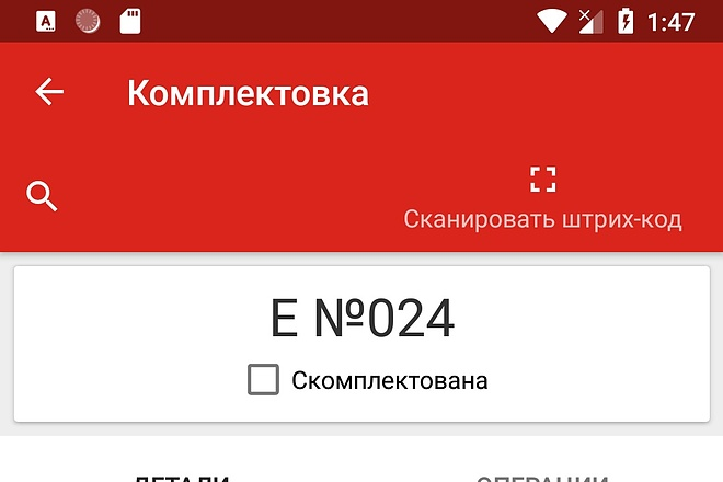 Разработаю Android приложение 4 - kwork.ru