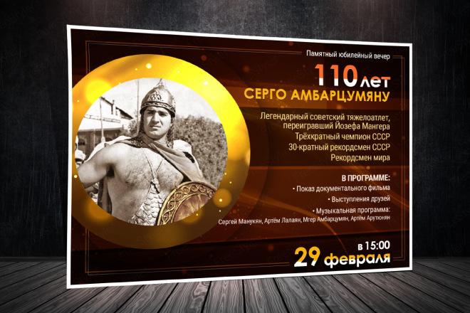 Баннер для сайта 26 - kwork.ru