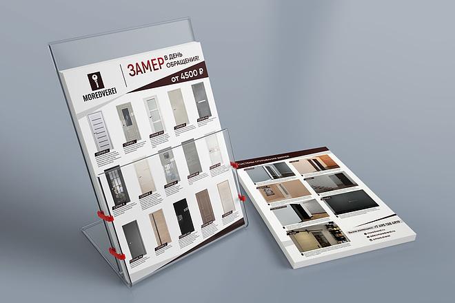 Разработаю дизайн листовки, флаера 85 - kwork.ru