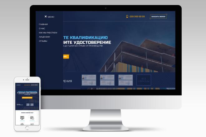 Веб дизайн landing page, адаптив 9 - kwork.ru