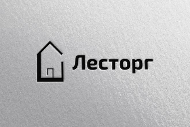Создам логотип, визуализация в подарок 3 - kwork.ru