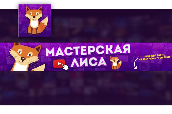 Оформление канала YouTube 94 - kwork.ru