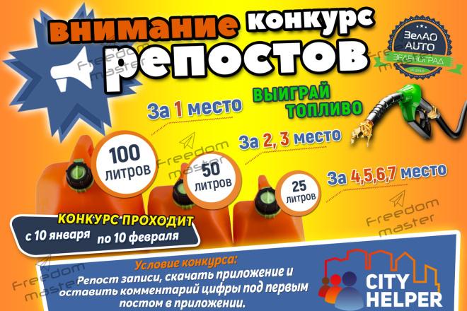 Разработаю 3 promo для рекламы ВКонтакте 74 - kwork.ru