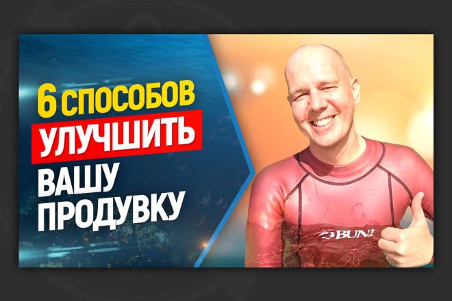 Сделаю превью для видео на YouTube 70 - kwork.ru