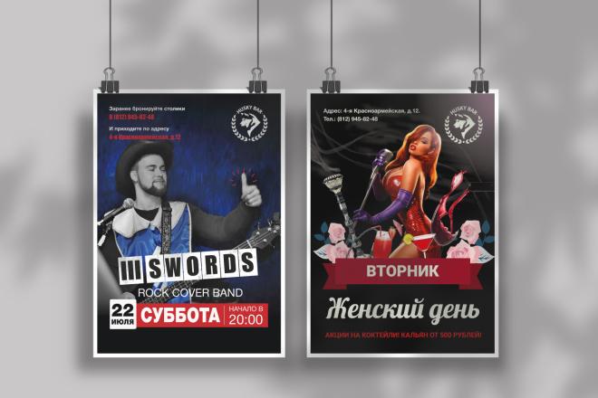 АФИШИ, плакаты, постеры 4 - kwork.ru