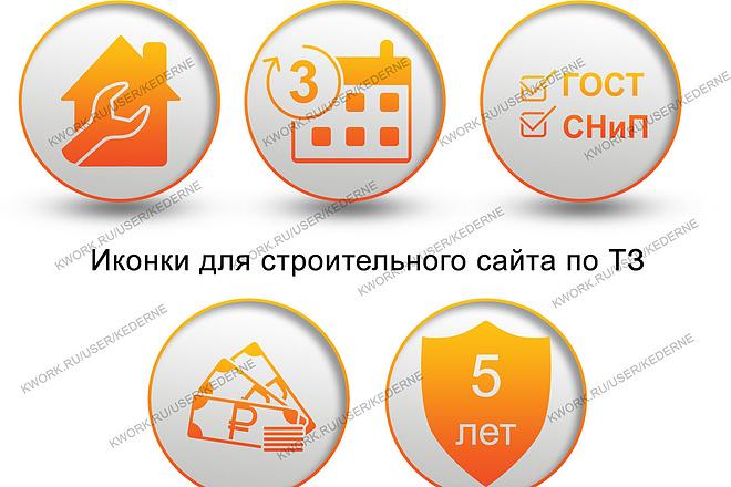 Нарисую 7 иконок в векторе 12 - kwork.ru