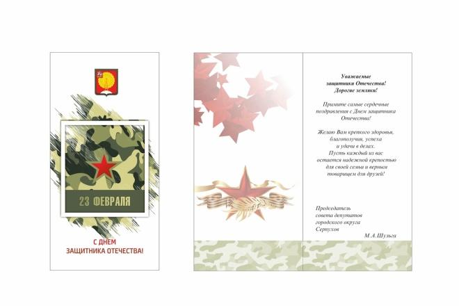 Сделаю открытку 93 - kwork.ru