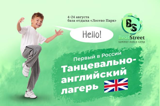 Дизайн постера, плаката, афиши 1 - kwork.ru