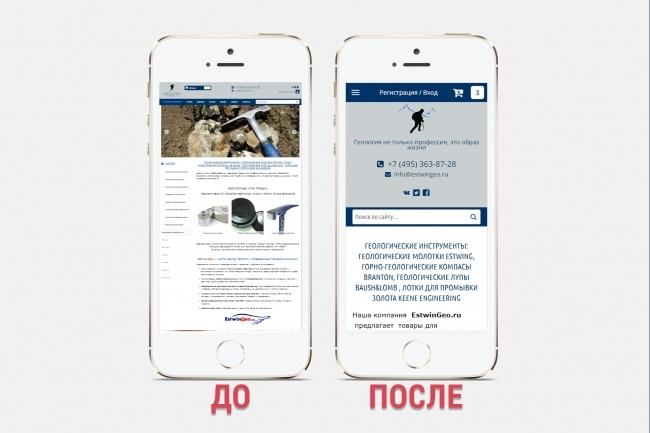 Адаптация сайта под все разрешения экранов и мобильные устройства 92 - kwork.ru