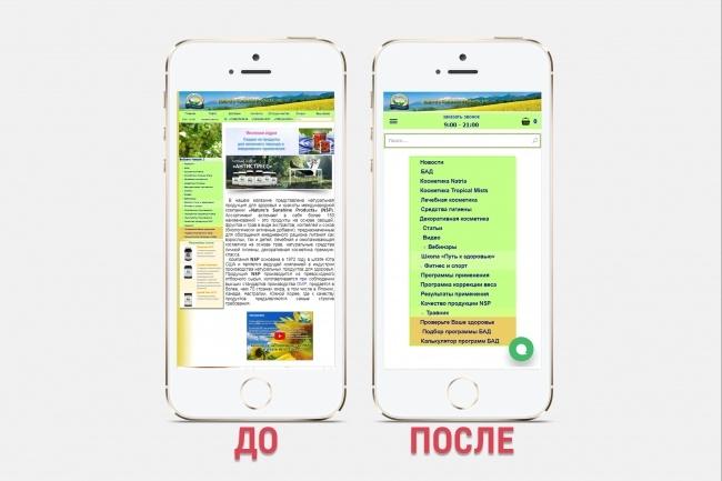 Адаптация сайта под все разрешения экранов и мобильные устройства 91 - kwork.ru
