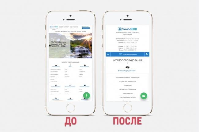 Адаптация сайта под все разрешения экранов и мобильные устройства 90 - kwork.ru