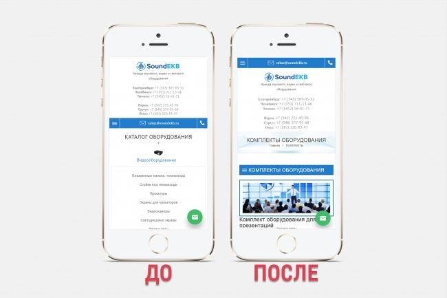 Адаптация сайта под все разрешения экранов и мобильные устройства 89 - kwork.ru