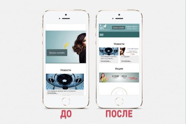 Адаптация сайта под все разрешения экранов и мобильные устройства 88 - kwork.ru