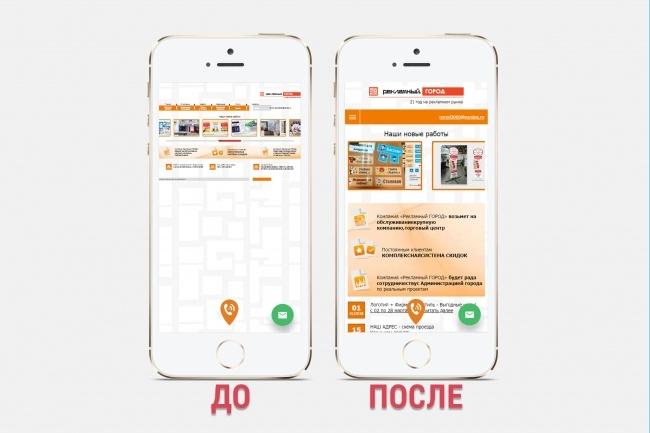 Адаптация сайта под все разрешения экранов и мобильные устройства 87 - kwork.ru