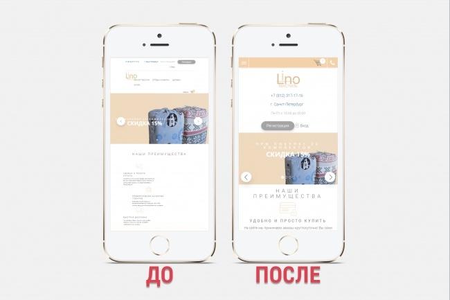 Адаптация сайта под все разрешения экранов и мобильные устройства 85 - kwork.ru