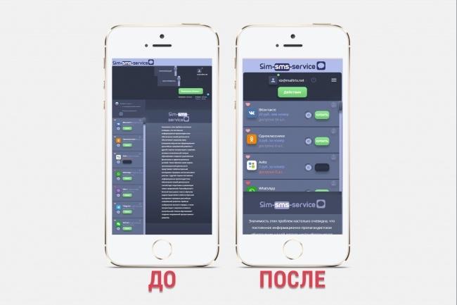 Адаптация сайта под все разрешения экранов и мобильные устройства 84 - kwork.ru