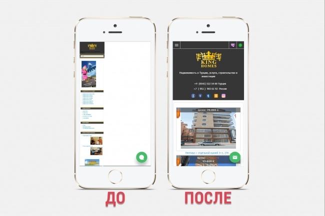 Адаптация сайта под все разрешения экранов и мобильные устройства 82 - kwork.ru