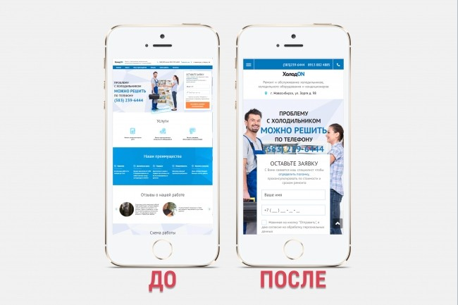 Адаптация сайта под все разрешения экранов и мобильные устройства 81 - kwork.ru