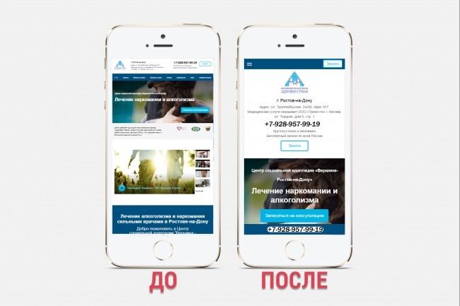 Адаптация сайта под все разрешения экранов и мобильные устройства 80 - kwork.ru