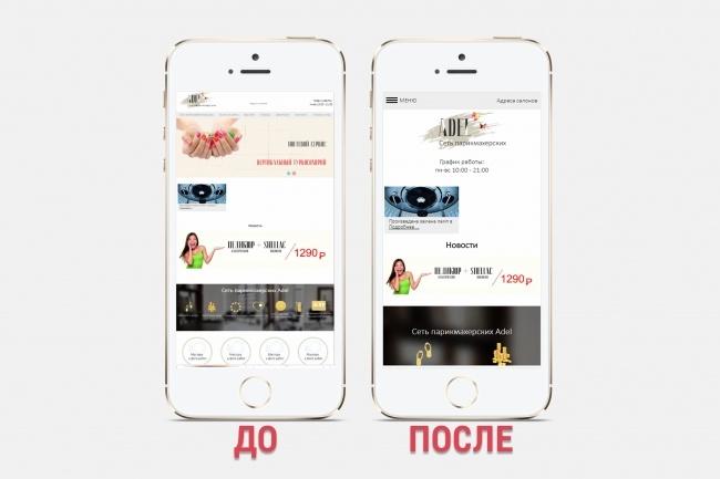 Адаптация сайта под все разрешения экранов и мобильные устройства 100 - kwork.ru