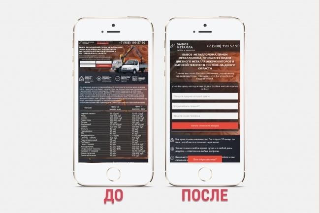 Адаптация сайта под все разрешения экранов и мобильные устройства 99 - kwork.ru