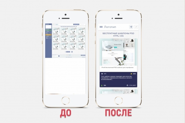 Адаптация сайта под все разрешения экранов и мобильные устройства 98 - kwork.ru